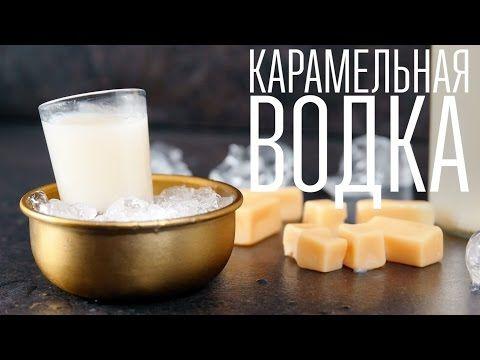 Упоительная водка с карамелью [Cheers! | Напитки] - YouTube