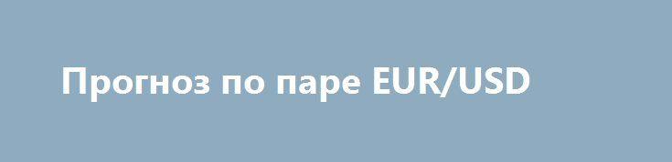 Прогноз по паре EUR/USD http://krok-forex.ru/news/?adv_id=8538  Мнение и прогнозы экспертов BTMU. Доллар США продолжит оставаться под давлением в ближайшей перспективе, в основном за счет «голубиного» взгляда многих участников рынка на перспективы денежно-кредитной политики ФРС. Даже предупреждение вице-председателя ФРС Дадли о том, что рынок слишком недооценивает вероятность дальнейшего повышения ставок, практически не оказало поддержку доллару.    Рынок по-прежнему убежден, что ФРС будет…