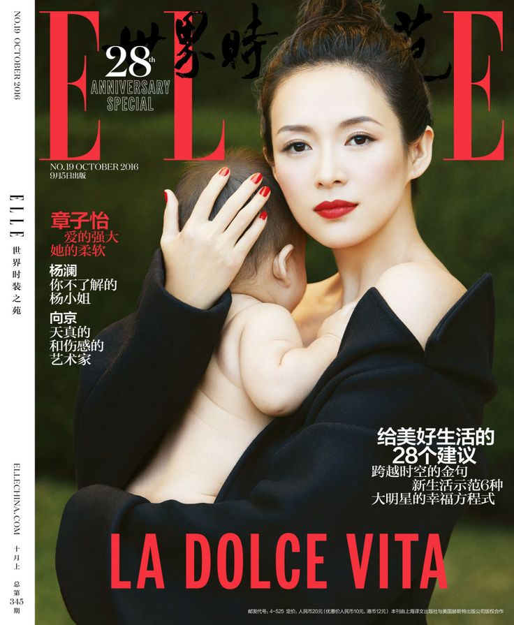 Zhang Ziyi covers 'Elle' magazine | China Entertainment News