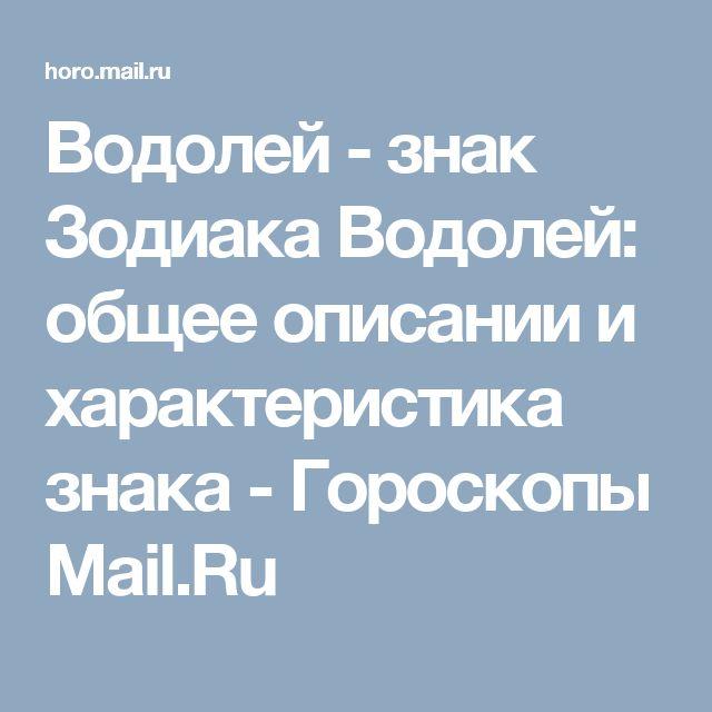 Водолей - знак Зодиака Водолей: общее описании и характеристика знака - Гороскопы Mail.Ru