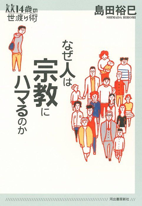 Japanese Book Cover: Religion? 14 year-old wisdom. 2010. - Gurafiku: Japanese Graphic Design