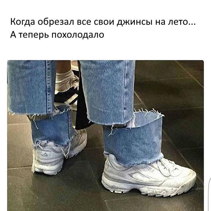 OMG  #штаныза40гривен #осень #мемы