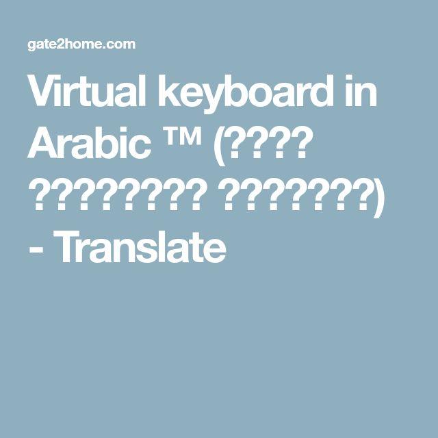 Virtual keyboard in Arabic  ™ (لوحة المفاتيح العربية) - Translate
