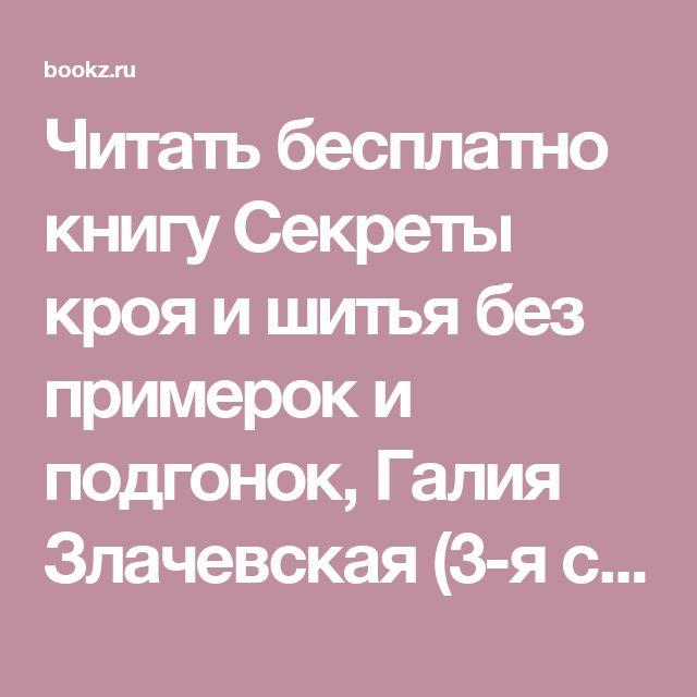 Читать бесплатно книгу Секреты кроя и шитья без примерок и подгонок, Галия Злачевская (3-я страница книги)