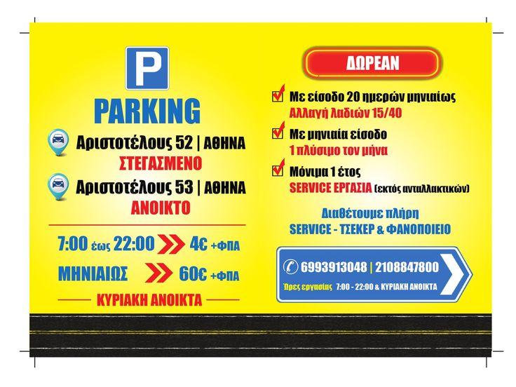 Φυλλάδιο | Parking Κατασκευή μακέτας φυλλαδίου για parking | https://www.adsol.gr