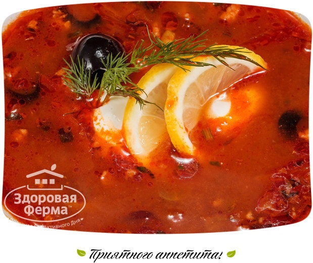 На обед рекомендуем Солянку по нашему замечательному рецепту http://zferma.ru/buyers/recipes/34. Очень вкусно и полезно!