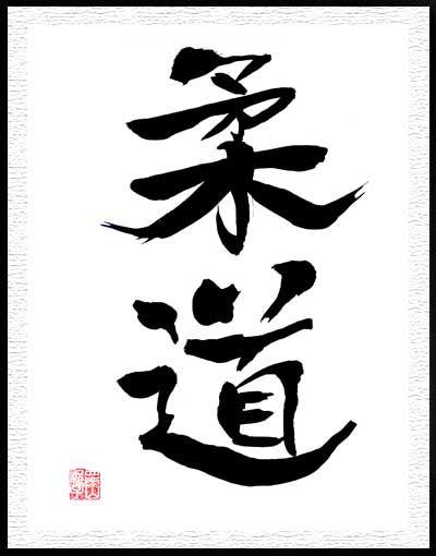 Shodo Art : Galeria Caligrafia Japonesa Cuadros de Sumi Suibokuga ACEO