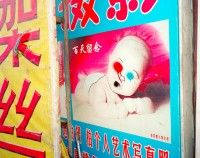 "Louis Porter- ""I love China""  The image is defintally something out of the ordinary. This particular trait is what stood out to me. The multi colours are bright yet contrasting. The baby's face is striking because it is slightly over exposed."