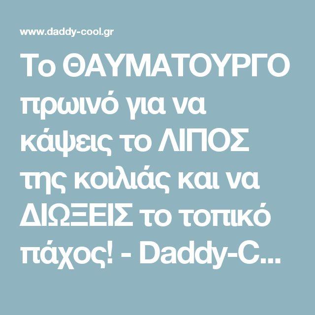 Το ΘΑΥΜΑΤΟΥΡΓΟ πρωινό για να κάψεις το ΛΙΠΟΣ της κοιλιάς και να ΔΙΩΞΕΙΣ το τοπικό πάχος! - Daddy-Cool.gr