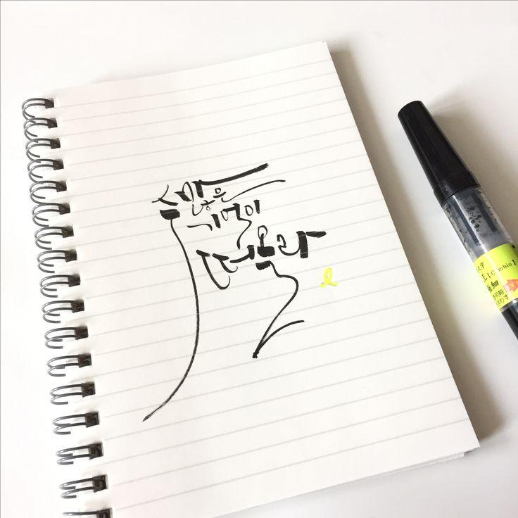 수많은 기억이 떠올라 (remember lots of memory) #calligraphy #korean #note #handlettering #캘리그라피 #손글씨