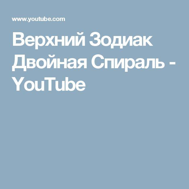 Верхний Зодиак Двойная Спираль - YouTube