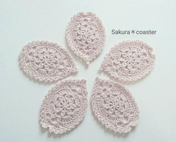 【桜コースター花びら2枚分の価格です☆】   オリジナル編み図で制作しております。キラキラとしたラメの入ったベビーピンクのコットン糸で編んでおります。  さくらの花びらが散らばったようで、食卓がパッと明るくなりますよ♪ 春のテーブルコーディネートに大活躍のフォトジェニックアイテム!  おひな祭りのおよばれに持参しても喜ばれるかと思います(o^-^o)* サイズ 約 13.5 × 9 ㎝* 素材 : コットン糸* 優しく手洗いしてください。形が崩れた場合、中温のアイロンで整えてください。* ラッピング例は、展示ページをご覧ください。(商品の形状によって変わる場合がございます。どうかご了承くださいませ)* 丁寧に編んでいるつもりですが、一点一点手作りのため、多少のゆがみなどあるかもしれません。まことに申し訳ございませんが、ハンドメイドの温かみとご理解頂けますようお願い申し上げます。☆aiのblogはこちらです☆http://kawaiiamiami.blog.fc2.com/