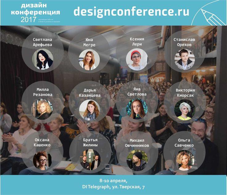 """Дизайн-конференция   Привет! Наши друзья и партнеры проведут 8-10 апреля уже 7-ю по счету Дизайн-Конференцию. Это 30 спикеров с интересными темами, творческая атмосфера и встреча с коллегами со всей России. Специально для наших подписчиков организаторы дают скидку 20%, так что вам остается только ввести промо код """"fisheye"""" и приехать за новыми знаниями! Подробности - у организаторов www.designconference.ru"""