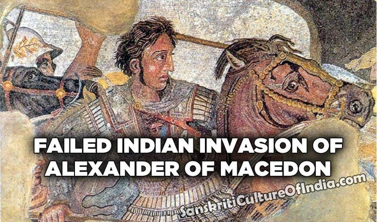 Failed Indian invasion by Alexander of Macedon - http://www.sanskritimagazine.com/history/failed-indian-invasion-by-alexander-of-macedon/