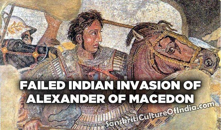 Failed Indian invasion by Alexander of Macedon - http://www.sanskritimagazine.com/history/failed-indian-invasion-by-alexander-of-macedon/