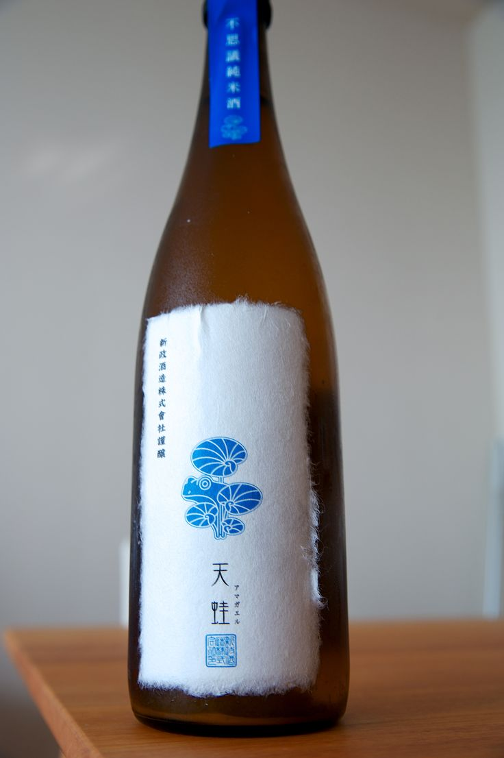 amagaeru  天蛙 酒