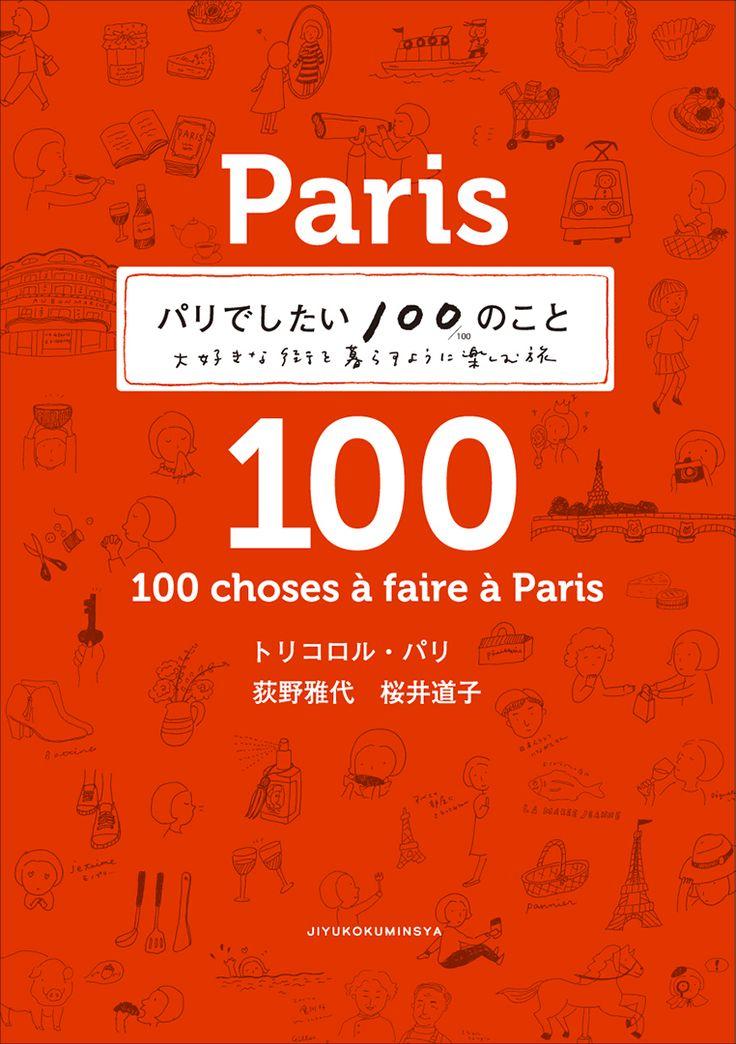 おすすめブティックやレストラン、イベントなどの観光情報、フランスのニュース、パリの天気を毎日の服装で伝える「パリのお天気」など、独自の目線でフランスとパリの素顔をお届け。