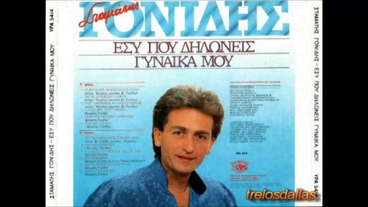 ΣΤΑΜΑΤΗΣ ΓΟΝΙΔΗΣ- ΠΑΛΙΑ ΑΚΟΥΣΜΑΤA ( 1988 )