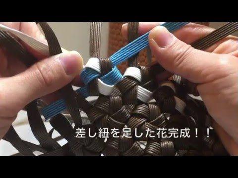 クラフトバンドで作る花結びカゴ⑤ 差し紐の足し方 Hanamusubi basket to make with craftband - YouTube