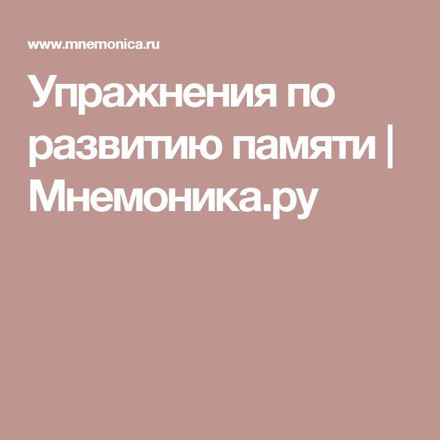 Упражнения по развитию памяти   Мнемоника.ру