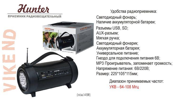 Радиоприемник универсальный Hunter