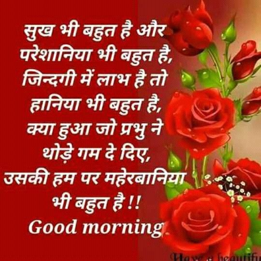 17 Best Images About QUOTES HINDI ANMOL VACHAN On