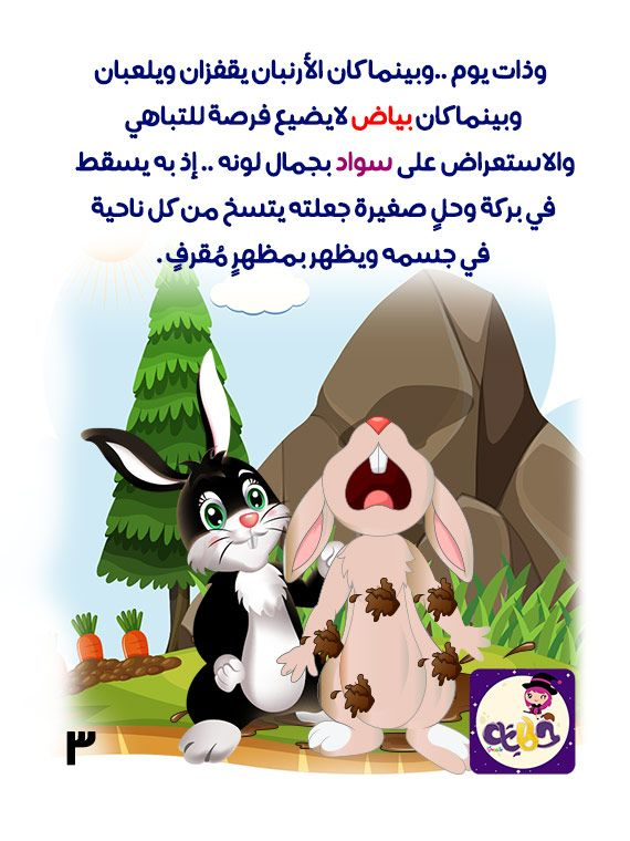 قصة أبيض المغرور قصة الأرنب المغرور بتطبيق حكايات بالعربي قصص مصورة للاطفال Learning Arabic Learning Character