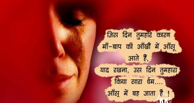 parents day quotes in hindi hd zeewallpaper