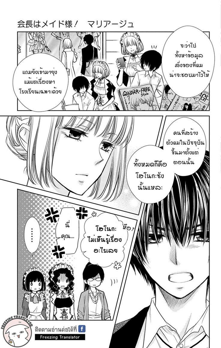 Freezing Translator Kaichou Wa Maid Sama Marriage A Boy Grows Th ม งงะ