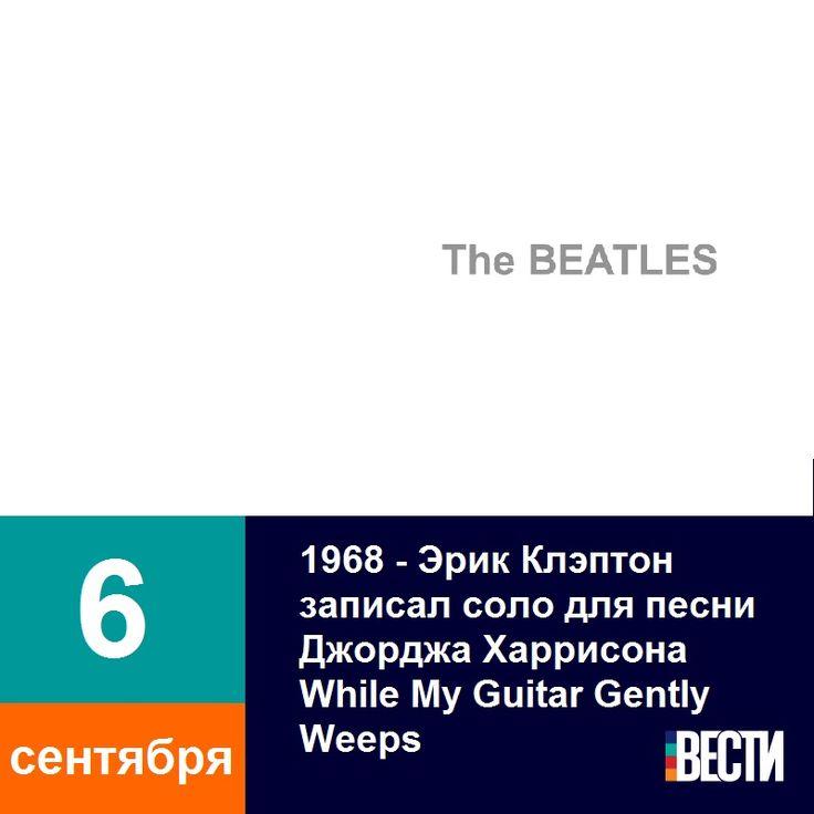 12 сентября 1968 год - Эрик Клэптон записал соло для песни Джорджа Харисона While My Guitar Gently Weeps. #vestiua