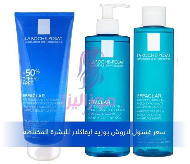 سعر غسول لاروش بوزيه ايفاكلار للبشرة المختلطة La Roche Posay Effaclar Shampoo Bottle Shampoo Personal Care