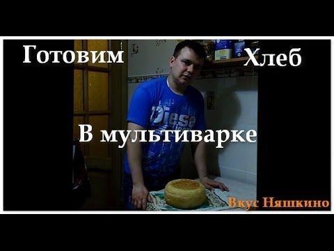 Хлеб в мультиварке (Вкус Няшкино) - YouTube