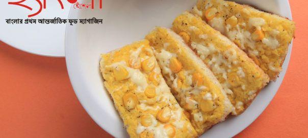 Crispy Corn Cheese Fingers - Easy Veg Starter Recipe - Hangla Hneshel Magazine