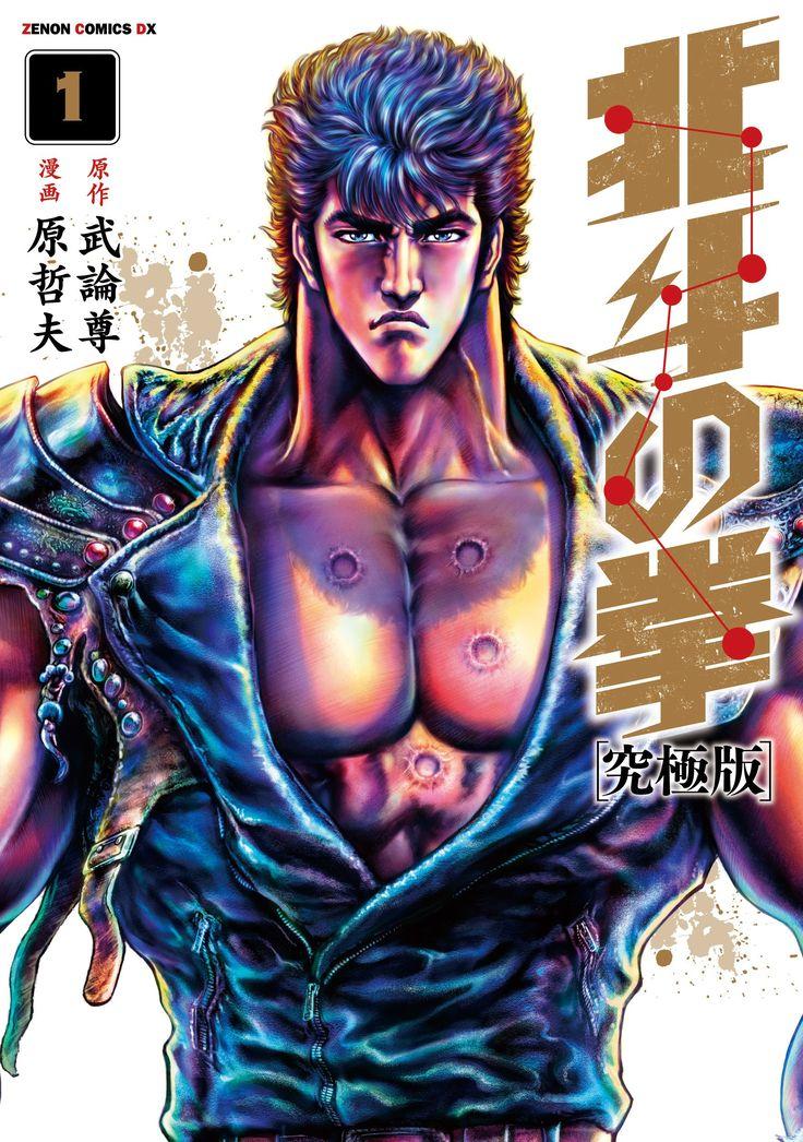 Hokuto no Ken Ultimate Edition Vol.01