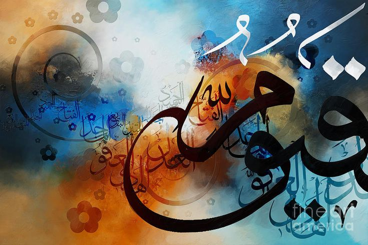 Islamic Calligraphy Painting - Islamic Calligraphy Fine Art Print