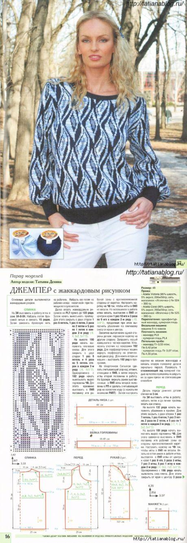 Российский журнал по машинному вязанию Любо дело 2009 №3