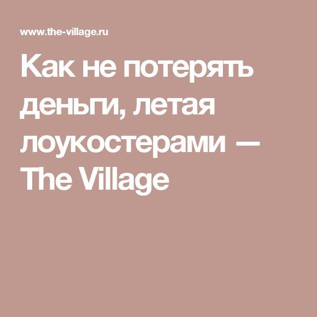 Как не потерять деньги, летая лоукостерами — The Village