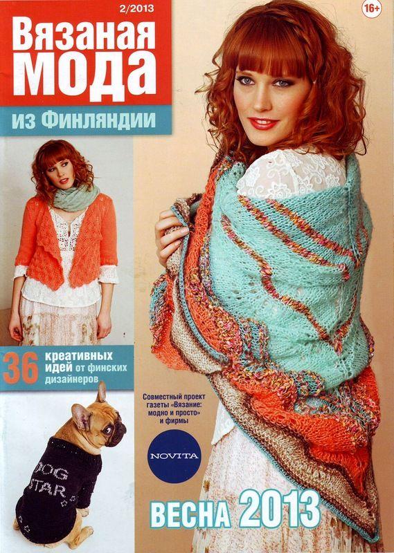 Вязаная мода №2 2013 (доп) - Вязаная мода - Журналы по рукоделию - Страна…