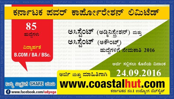 Karnataka Power Corporation Ltd Recruitment : Apply Online for 85 Posts