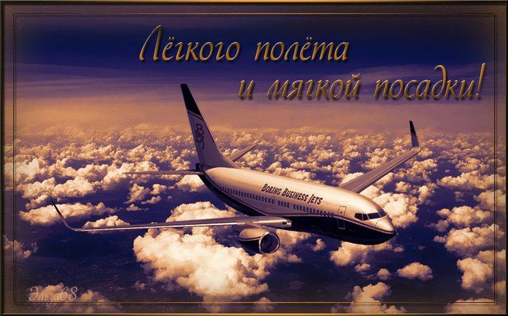 Открытки о хорошем лететь