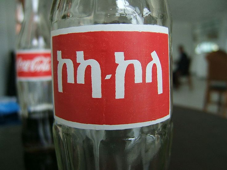 Amharic Coca Cola bottle - Amharic - Wikipedia, the free encyclopedia