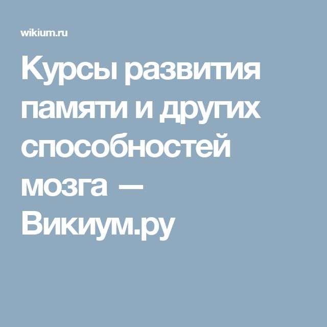 Курсы развития памяти и других способностей мозга — Викиум.ру