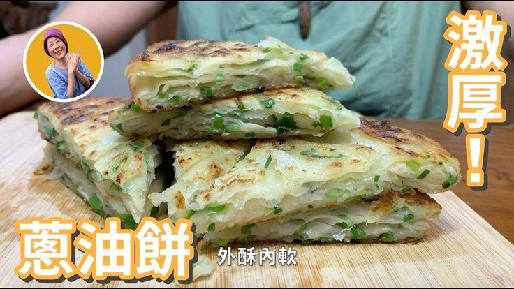 蔬食媽媽培仁-激厚!外酥內軟蔥油餅!媽媽的媽媽祖傳(Green Onion Pancake) - YouTube | Green onion pancake. Onion pancake ...