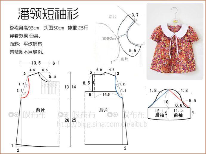潘领短袖衫<wbr>附制作过程<wbr>剪裁图