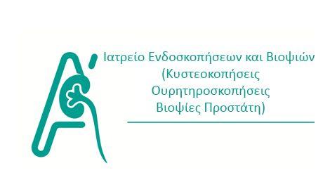 Το Ιατρείο Ενδοσκοπήσεων και Βιοψιών εκτελεί δύο βασικές διαγνωστικές ενδοσκοπήσεις: την κυστεοσκόπηση και την ουρητηροσκόπηση.