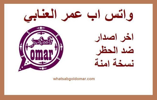 تنزيل واتساب عمر العنابي ضد الحظر و الهكر Omar Sultan Arabic Calligraphy