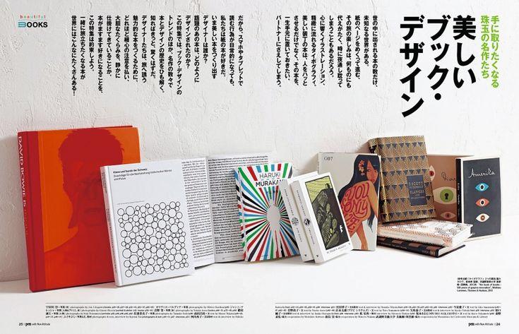 美しい ブック・デザイン | Pen | Pen Online