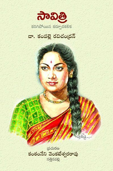 సావిత్రి(Savitri) By Dr. Kampalle RaviChandran - తెలుగు పుస్తకాలు Telugu books - Kinige