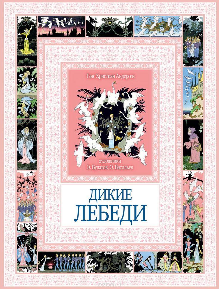 """Книга """"Дикие лебеди"""" Ганс Христиан Андерсен - купить на OZON.ru книгу с быстрой доставкой по почте   978-5-386-06336-6"""