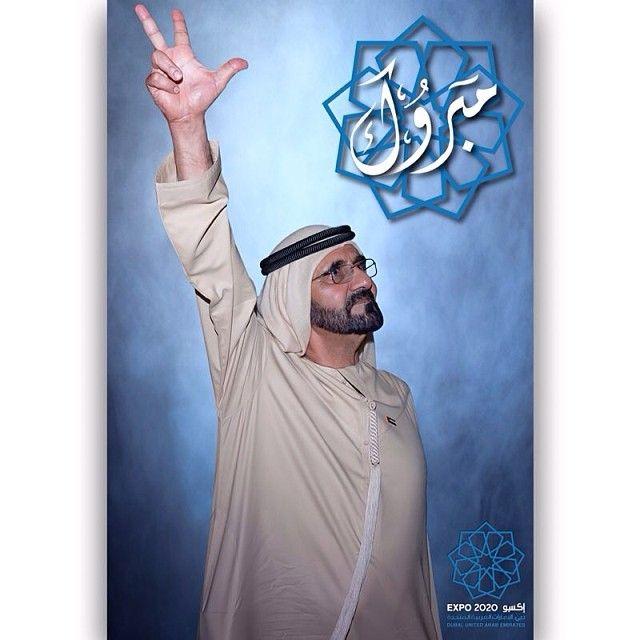 Mohammed RSM, #DubaiExpo2020 (27/11/2013)
